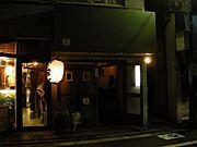 静岡おでん&BAR ホームラン