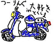ツーリングが好きだ!in徳島!