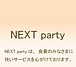 「NEXT party」