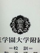関東学園大学附属高校特進