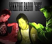【即興RADIO603】 from 町田