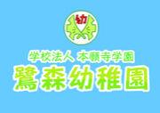 鷺森幼稚園(和歌山)