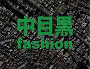 中目黒ファッション