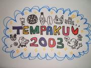 天白高校2003年度卒の会