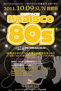 新宿disco 80s ★シンパチ★