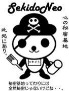秘密基地【せきどう】開発委員会