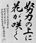 中村学園女子高1975〜76年生まれ