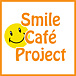 復興支援 Smile Cafe Project