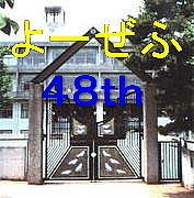 聖ヨゼフ学園48回生青バッチ