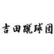 吉田蹴球団