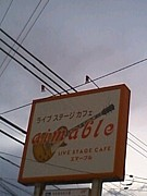 aimableでまったりと