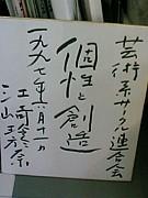 筑波大学芸サ連第29期