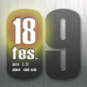 十八祭  2009