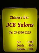 JCB SALON 新宿チャイニーズバー
