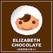 エリザベス・チョコレート