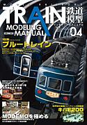 TRAIN MODELING MANUAL