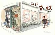 Cafe 杏奴
