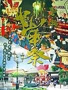 岩瀬卑山車祭