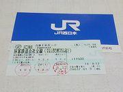 ◆ 乗り鉄質問・雑談箱 ◆