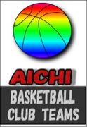 愛知県バスケットボールクラブ