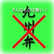 「九州弁」撲滅委員会