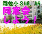 稲佐小で同窓会しよう!S58、S59