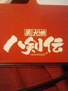 八剣伝 弘明寺店