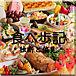 食べ歩記〜独断と偏見〜