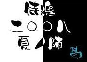 東北侍祭 2008夏ノ陣
