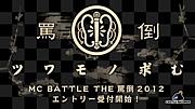 MC BATTLE 【THE 罵倒】