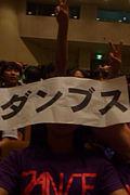 東京純心ダンス部