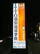 ITTO伊丹昆陽校