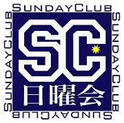 日曜会 ☆SundayClub☆