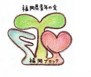 福岡県青年の会福岡ブロック