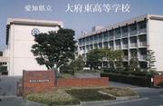愛知県立大府東高等学校