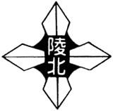 札幌市立陵北中学校