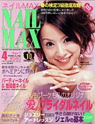♥雑誌ネイルMAX♥