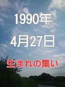 1990年4月27日生まれの集い