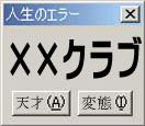 ××クラブ(仮)