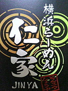 横浜ラーメン仁家☆