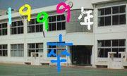 ☆文教小学校 1999年卒☆