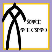 文学士/学士(文学)