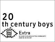 20世紀少年 エキストラ