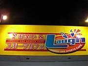 お笑い&スポーツカフェ Laugh