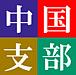 劇団四季好き 中国支部