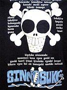 TGU3ー8〜アルパカ海賊団