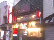 関西風居酒屋 じょう屋