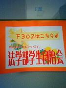 F3☆札幌学院大学