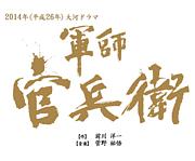 2014年大河ドラマ「軍師官兵衛」