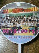 安田女子高校★3-5★WARA&YOUNG